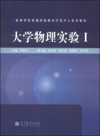 大学物理实验Ⅰ/高等学校物理实验教学示范中心系列教材