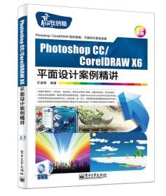 Photoshop CC/CorelDRAW X6平面设计案例精讲