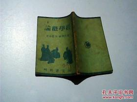 《经学概论》满洲国 康德11年出版 版权被撕