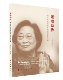 屠呦呦传:中国首获诺贝尔奖的女科学家