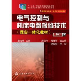 電氣控制與機床電路檢修技術(理實一體化教材)(殷培峰)(第二版)