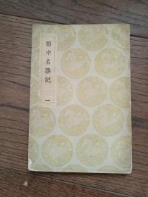 蜀中名胜记(一,著名爱国人士、上海民智公学创办人徐忍寒旧藏)