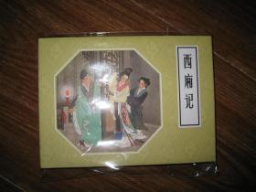 连环画:西厢记(名家王叔晖作品,第一届连环画一等奖)