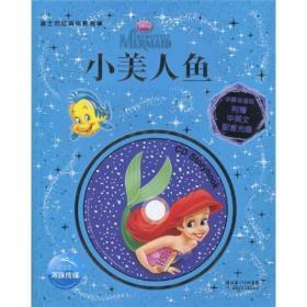 迪士尼经典电影故事系列·迪士尼经典电影故事:小美人鱼