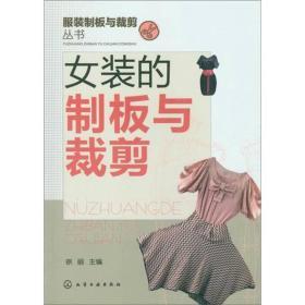 服装制板与裁剪丛书:女装的制板与裁剪
