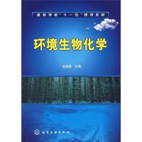 環境生物化學