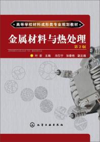 金属材料与热处理(第2版)