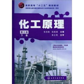化工原理(下册)(第3版)