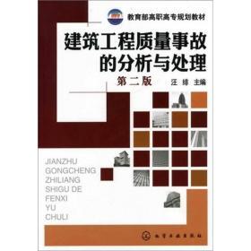 建筑工程質量事故的分析與處理(第2版)