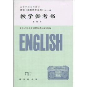 英语(非英语专业用)第1-4册教学参考书:合订本