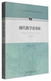现代教学论基础(第二版)