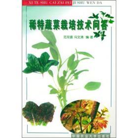 稀特蔬菜栽培技术问答