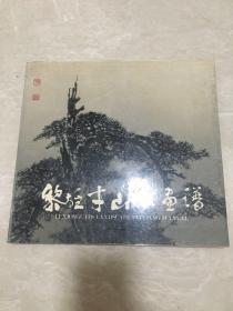 黎雄才山水画谱(12开 1984年1版1印、有护套)