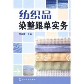 【二手包邮】纺织品染整跟单实务 贺良震 化学工业出版社