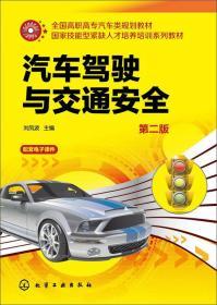 汽车驾驶与交通安全(第二版)