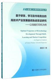 �轰�������瀛�涔���甯��虹������楂�����浜т���灞���浼�杞ㄨ抗瀹�璇���绌�:浠ヤ匠�芥���版�轰负渚�:an empirical analysis of canon printers growth trajectory