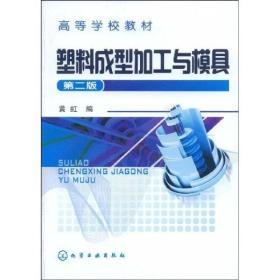 塑料成型加工与模具 第2版黄虹化学工业出版社9787122037978
