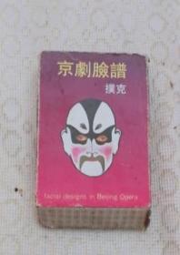 京剧脸谱扑克 54张全   有一张破角