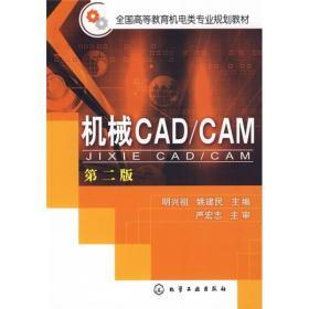 机械CAD/CAM