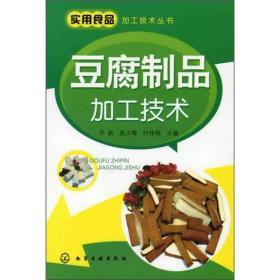 豆腐制品加工技术:豆腐生产新技术(2册合售)