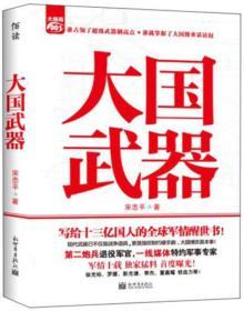 大国武器 宋忠平 新世界出版社 9787510446252