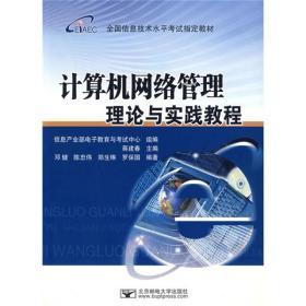 计算机网络管理理论与实践教程