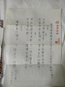 著名诗人全球汉诗总会会长张济川信札 写给杨伟群老先生的诗稿和信,各一页,带信封,品相请看描述。