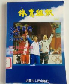 体育百科知识系列丛书.体育组织(二)