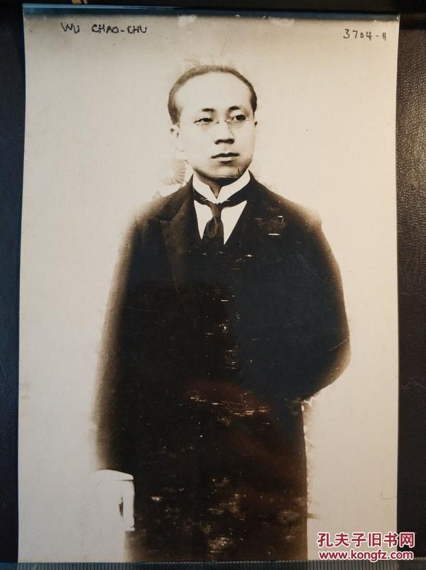 民国1915年外交家伍朝枢新闻照一张
