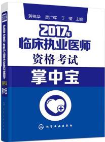 2017年临床执业医师资格考试掌中宝
