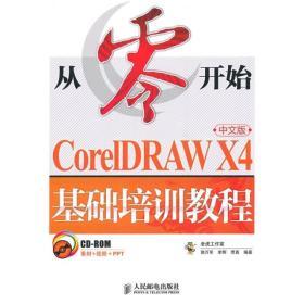 从零开始CoreIDRAWX4基础培训教程