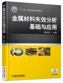 金属材料失效分析基础与应用 胡美些 机械工业出版社 9787111551201