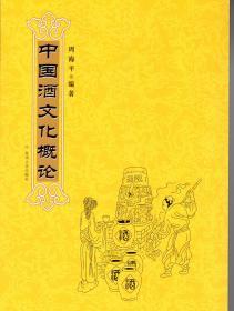 中国酒文化概论 周海平编著 苏州大学出版社