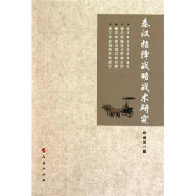 秦汉招降战略战术研究