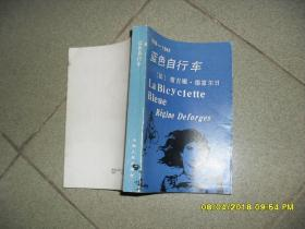 蓝色自行车 1939-1942(85品小32开有渍迹钤印1986年1版1印1万册458页)42404