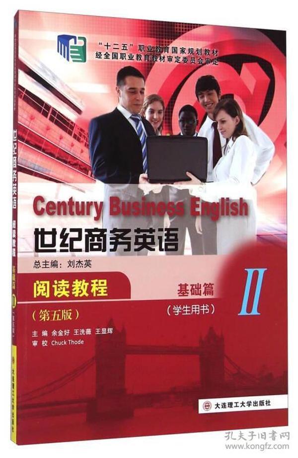 世纪商务英语阅读教程(第五版 基础篇Ⅱ 学生用书)