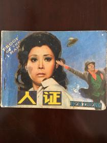 电影连环画《人证》.天津人民美术出版社