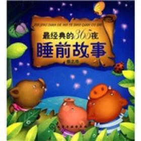 最經典的365夜睡前故事 春之卷 電子資源.圖書 zui jing dian de 365 ye shui qian gu sh