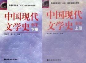 中国现代文学史(修订版)(上册) 9787040072334 高等教育出版社