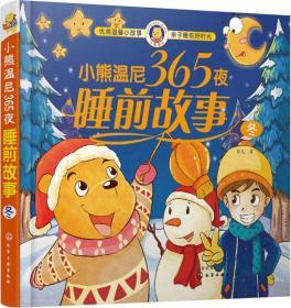 小熊溫尼365夜睡前故事 · 冬
