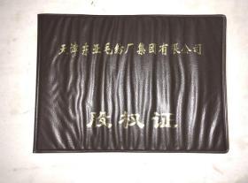 X15  天津东亚毛纺厂集团有限公司股权证