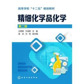 精细化学品化学(王明慧)(第二版)