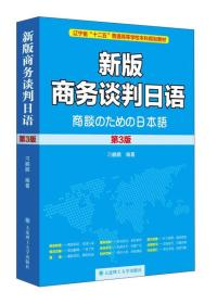 新版商务谈判日语