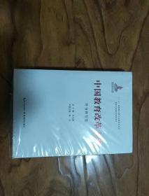 中国教育改革大系:终身教育卷(小16开未开封)好丽友袋