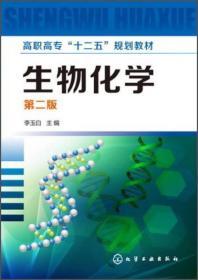 """高职高专""""十二五""""生物化学(第2版)"""