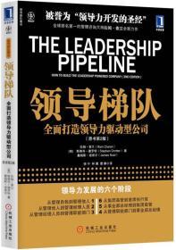 领导梯队:全面打造领导力驱动型公司(原书第2版)[图书]|8060654