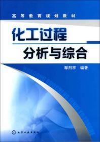 001 化工过程分析与综合