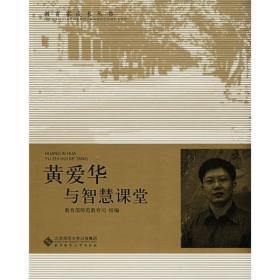 教育家成长丛书:黄爱华与智慧课堂
