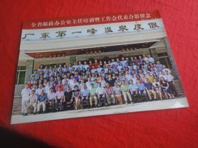全省邮政办公室主任培训暨工作会代表合影留念彩色照片一张