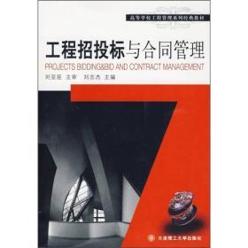 高等学校工程管理系列经典教材:工程招投标与合同管理